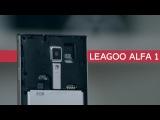 Leagoo Alfa 1 распаковка, первый взгляд, впечатления, знакомство с брендом.