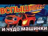 ВСПЫШ И ЧУДО МАШИНКИ - 4 ГОНКИ [Мультик Игра для Детей]