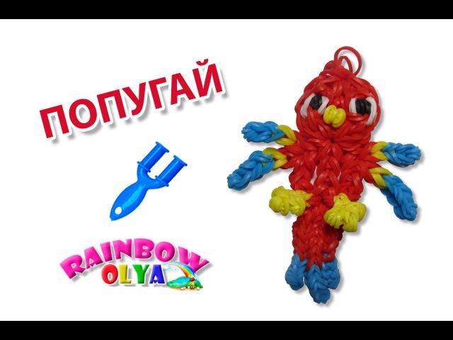 ПОПУГАЙ из резинок рогатке. Фигурка из резинок | Parrot Rainbow Loom