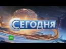 Терентьев Михаил Новости на НТВ 05 11 2015