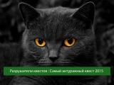 Чёрный котэ 2015 - Разрушители Квестов о самом антуражном эскейпе!