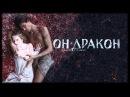 Он-дракон песня и кино тут 1080р HD  Женя Любич - Колыбельная