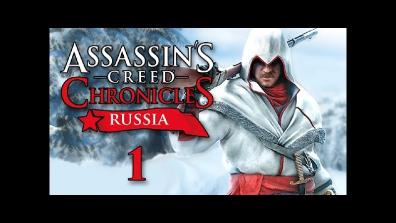 Assassin's Creed Chronicles Russia Прохождение игры на русском Закат династии 1