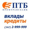 Ptb Promtransbank