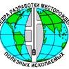 «Разработка месторождений полезных ископаемых»