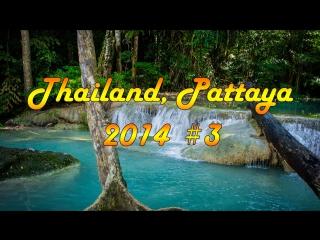 Отдых в Тайланд, Паттайя, купание со слонами, прогулки ( October 2014, GoPro 3 Black Edition) №3