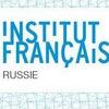 Французский институт в России - Москва