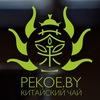 Pekoe.by | Китайский чай в Беларуси