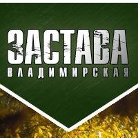 Логотип Владимирская Застава / Лазертаг во Владимире