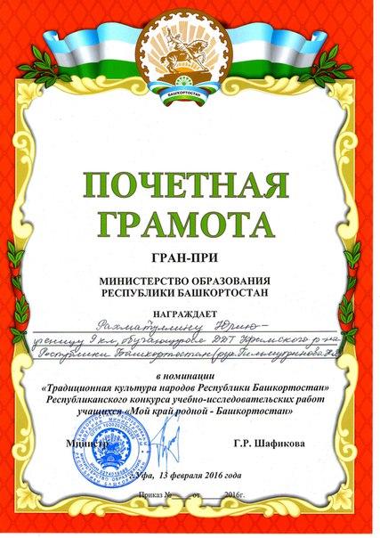 ПОЧЁТНАЯ ГРАМОТА ГРАН_ПРИ Министерства образования Республики Башкортостан