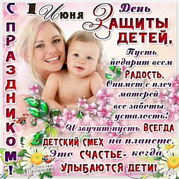 Поздравления с днем ребенка открытка