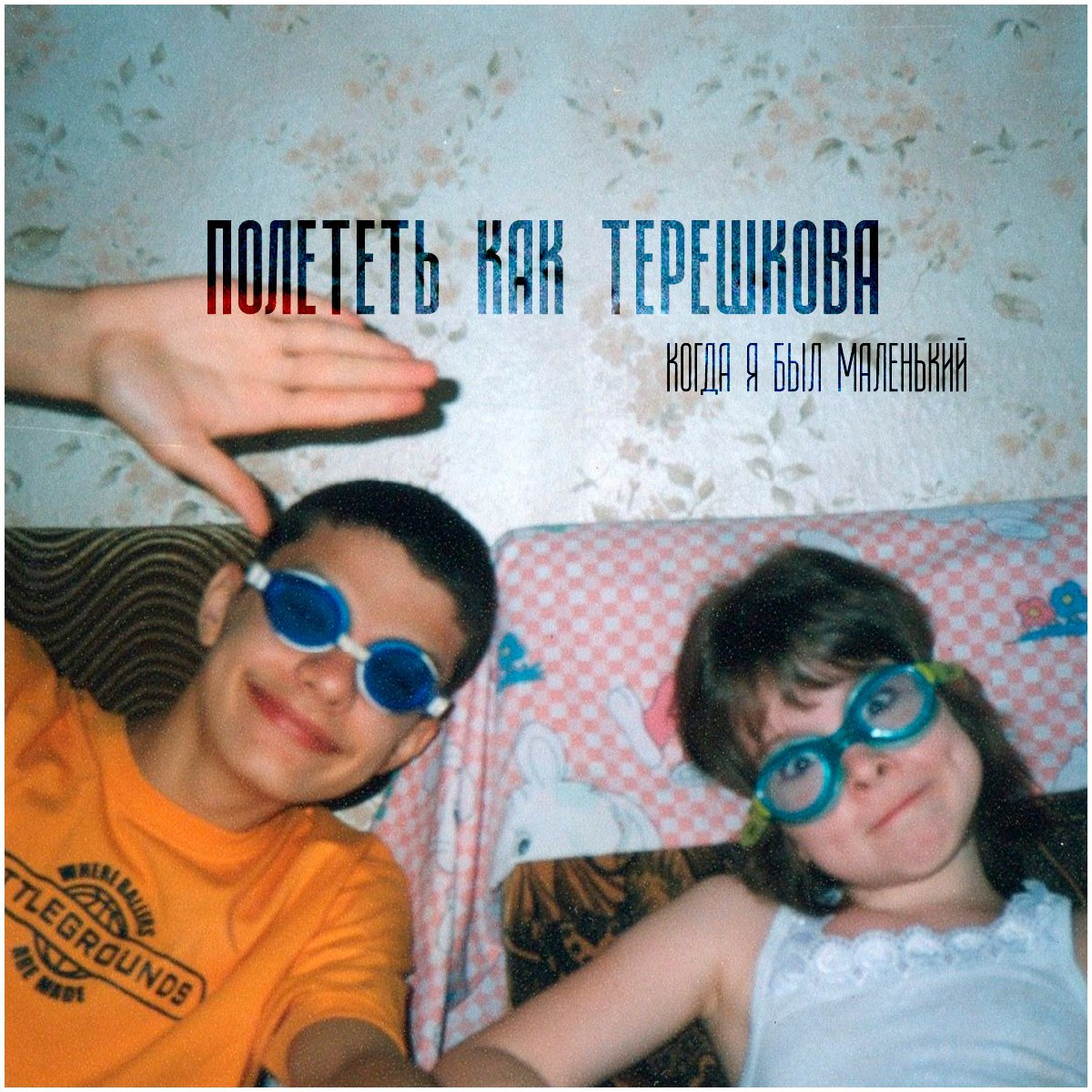 Полететь как Терешкова — Когда я был маленький