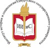 Институт Истории и Социологии УдГУ