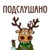Подслушано в ХНПУ им. Г. С. Сковороды