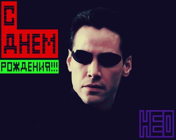 С Днем Рождения - Neo!