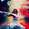 """Авторский проект""""Школа свободного движения"""""""