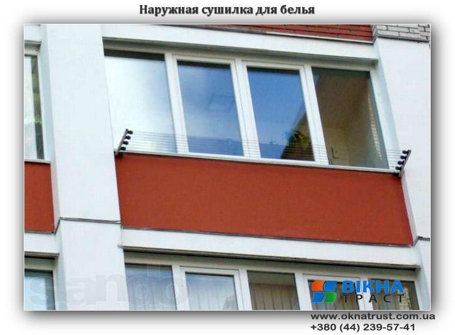 Фото: наружные сушилки для белья за окном или балконом. аксе.