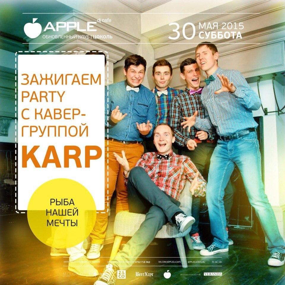 Афиша Тамбов 30.05.2015 / KARP / Apple dj cafe