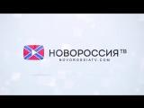 Заставка новороссийского канала НОВОРОССИЯ 2015 год
