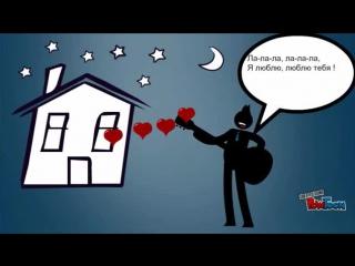 Love story или история Вашего знакомства