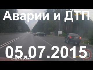 Аварии и ДТП за сегодня (5) июля 2015