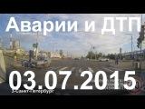Аварии и ДТП за сегодня (3) июля 2015