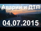 Аварии и ДТП за сегодня (4) июля 2015