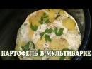 Картофель в мультиварке. Рецепт Картошка в мультиварке