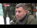 Захарченко пообщался с пленными украинскими военными Украина,ДНР,Дебальцево Zakharchenko spoke with. Опубликовано: 16 февр. 2015 г.