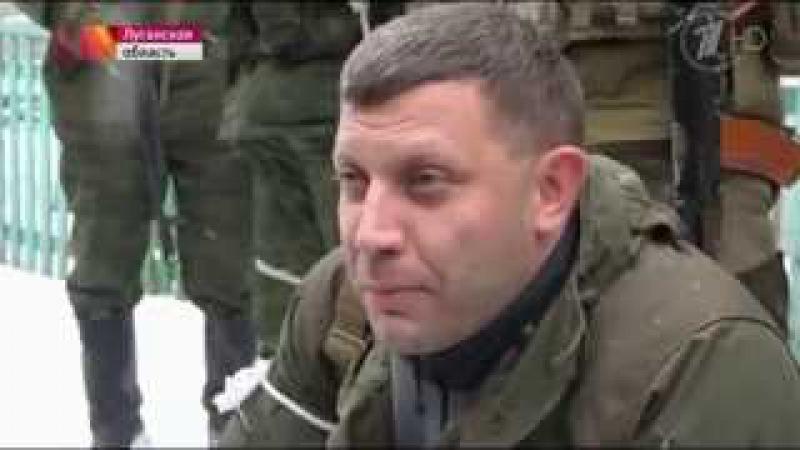 Захарченко пообщался с пленными украинскими военными Украина,ДНР,Дебальцево Zakharchenko spoke with. Опубликовано 16 февр. 2015 г.