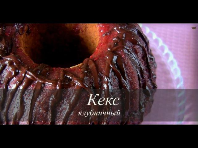 КЕКС клубничный с шоколадной глазурью от VIKKAvideo-Простые рецепты