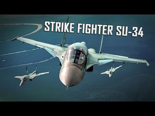 Многофункциональный истребитель-бомбардировщик Су-34 • Strike fighter Su-34