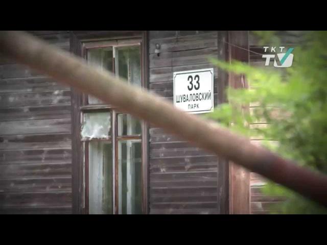 Загадки Шуваловского парка, автор Елена Гортинская