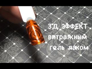 Розы 3D с витражным гель лаком | цветы к 8 марта | дизайн ногтей | olesyages