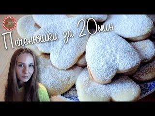 Молочные печенюшки (коржики) за 20 мин ★ Простые рецепты от CookingOlya