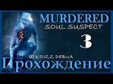 Murdered: Soul Suspect - Прохождение #3 - Полицейский Участок