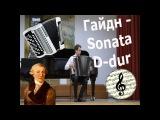 Franz Joseph Haydn - Sonata D-dur I часть Allegro con brio (баян)