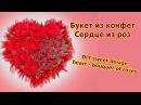 Букет из конфет, сердце из роз. DIY sweet design heart - bouquet of roses