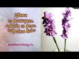 Цветы из фоамирана. Лаванда из фома. Подробное видео!