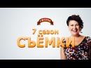 Татьяна Кравченко о 7 сезоне Сватов / Сваты 7 new