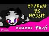 Старые vs Новые (Комикс Фнаф 7 часть)