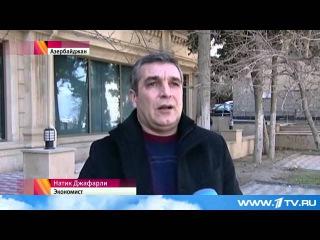 Власти Азербайджана объявили о девальвации маната и введении `режима плавающего курса` Первый кана