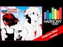 [Kagerou Project RUS cover] Box Nomiya – Kagerou Days [Harmony Team]