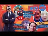 ЖЮ#8  Бой Симонова и Raddyson, EeOneGuy звезда, ТОП-видео 2015