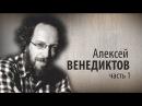 Культ Личности. Алексей Венедиктов. Часть первая