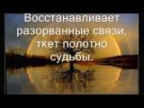 ВОЛХВ (АГМЫ.РАДОРО ДАРО СЛАВО).THE MAGICIAN (AGMY.RADORO DARO СЛАВО)