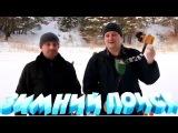 Настоящий Зимний поиск в Сибири!