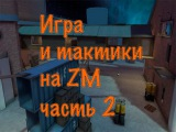 =ArtyGame= Игра и тактики на ZM часть 2  !мувик в конце!  [Контра сити рулит]