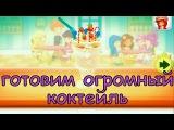Мультики про Барби-Делаем Огромный коктейль!!!В гостях у Клубнички!!!