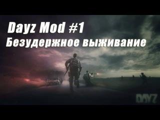 DayZ Mod #1 - Безудержное выживание